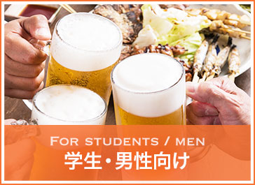 学生・男性向け