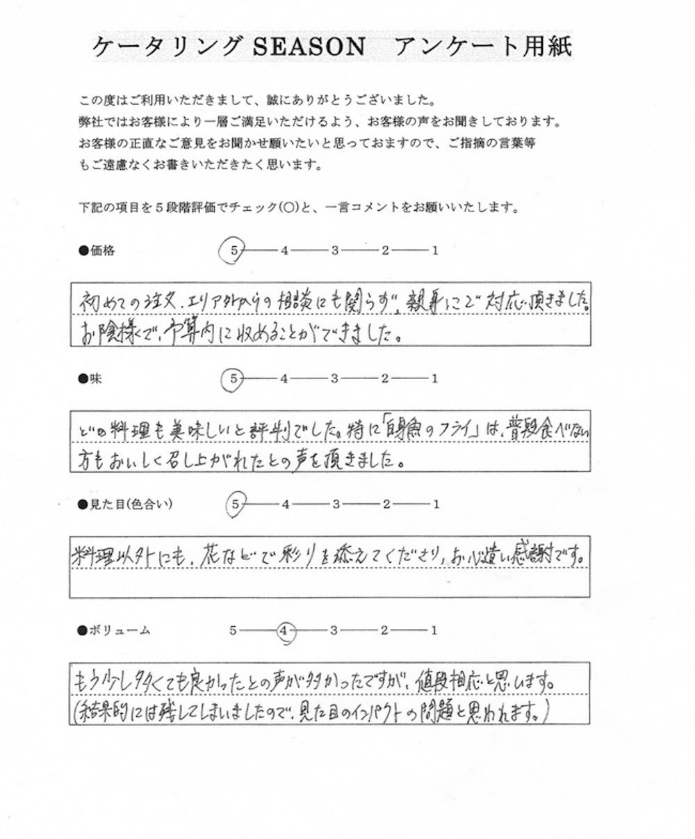 アンケート関東学院大学吉田様