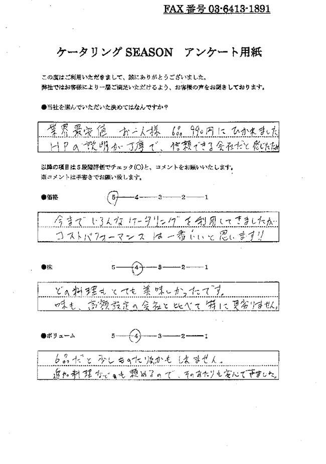 アンケート東京ラバーズアカデミー西村様①