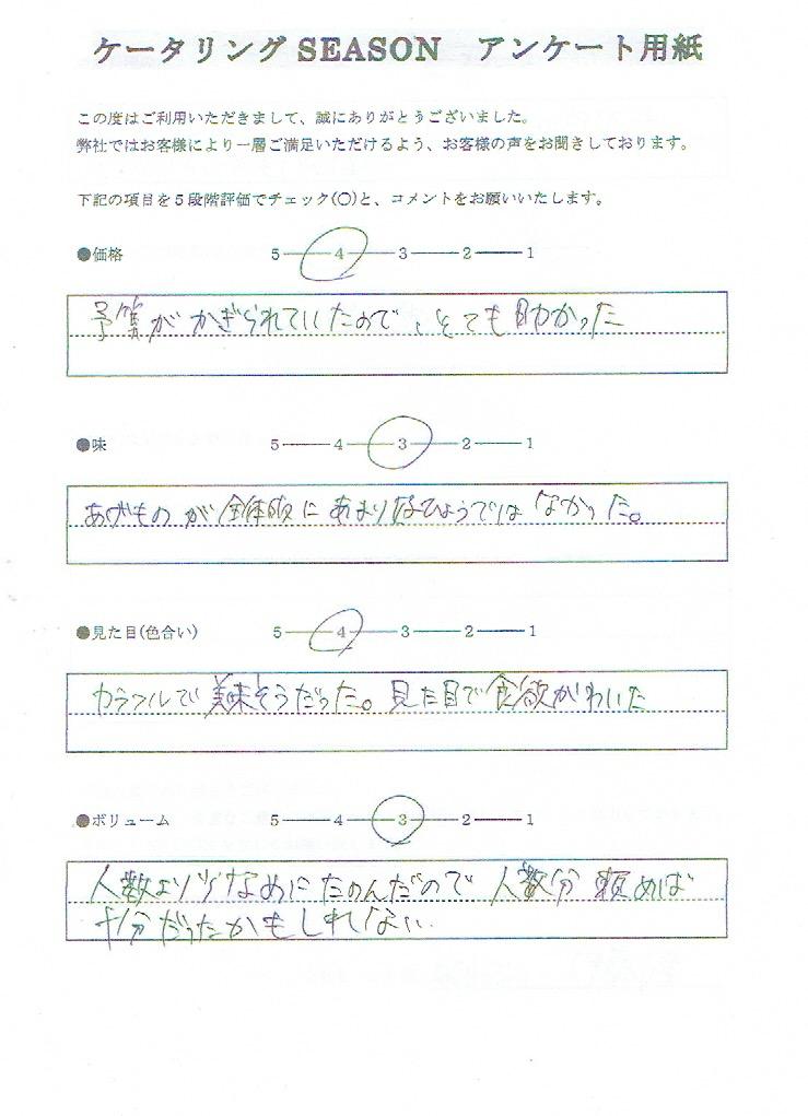 アンケート船井総研1