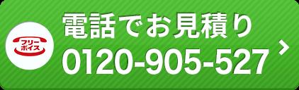 0120905527