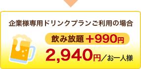 飲み放題+990円2,940円