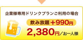 飲み放題+990円2,380円