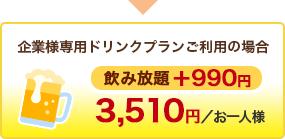 飲み放題+990円3,510円