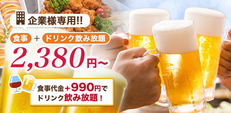 企業様専用!!食事+ドリンク飲み放題2,380円〜