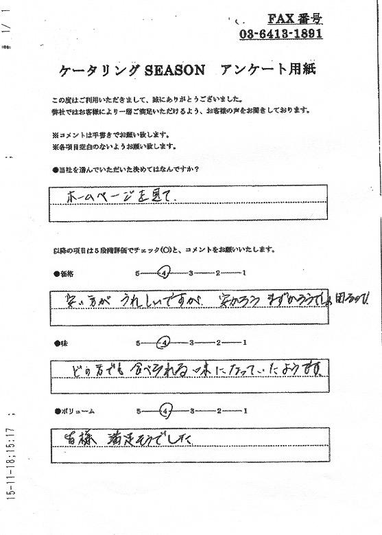 アンケート神奈川婦人会館1