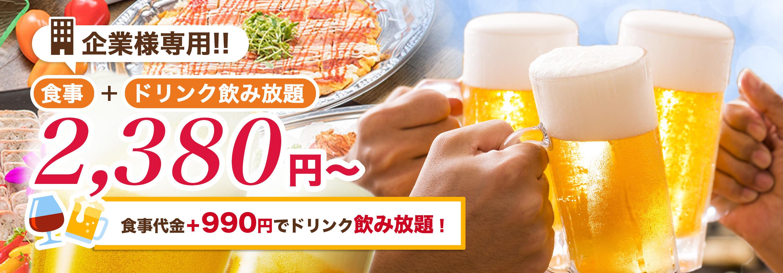 main_drink