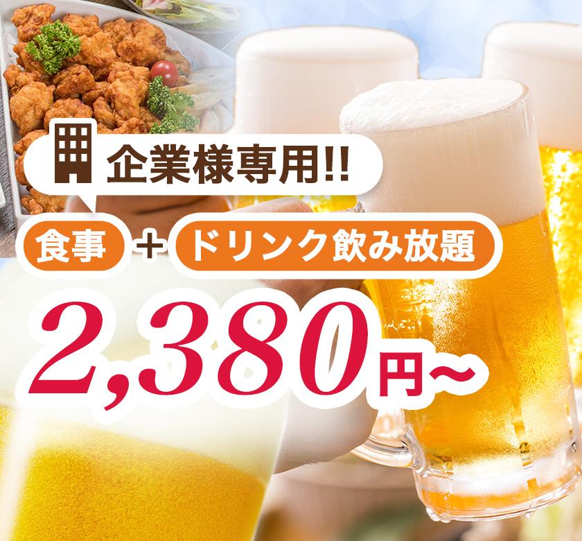 main_drink_crp_sp