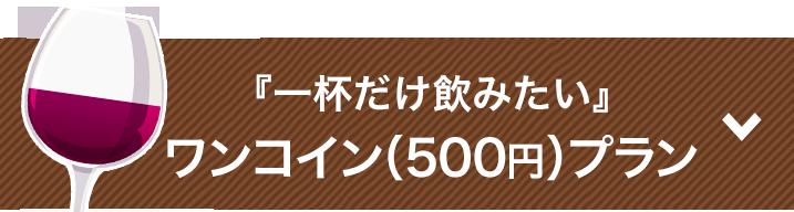 ワンコイン(500円)プラン