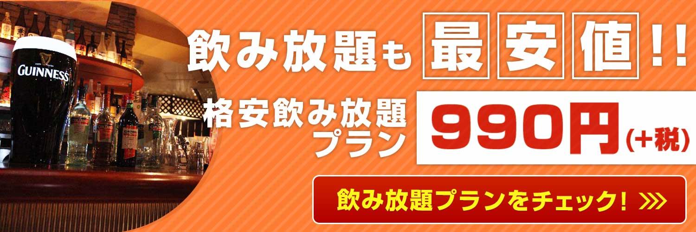 飲み放題も最安値! 格安飲み放題プラン990円(+税)