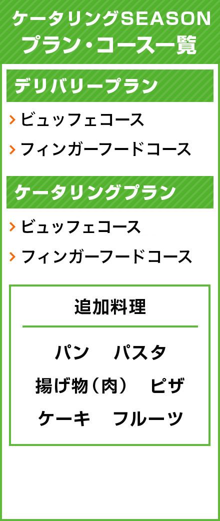 ケータリングSEASON プラン・コース一覧