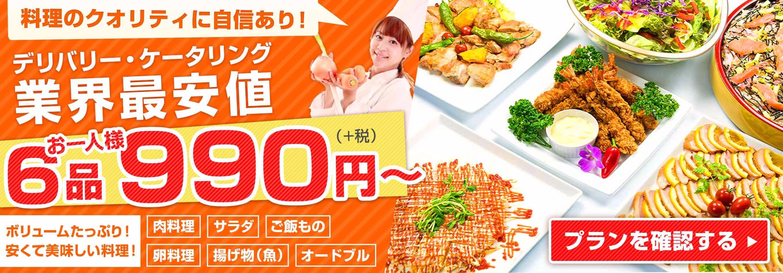 料理のクオリティに自信あり! デリバリー、ケータリング業界最安値のお一人様6品で990円。ボリュームたっぷり安くて美味しい料理をご用意。
