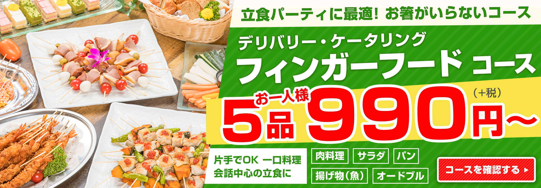 立食パーティに最適なフィンガーフードコース。お一人様5品990円から。デリバリーでもケータリングでも可能です。